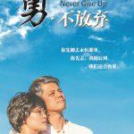 勇.不放弃 (Never Give Up)