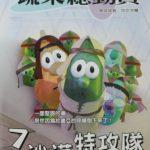 蔬菜总动员 Veggie Tales (总共 8 集)
