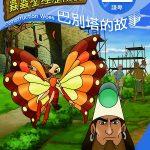 BUGTIME ADVENTURES 虫虫圣经历险记 (12 集)